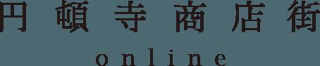 円頓寺商店街 online